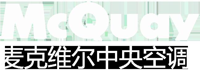 上海中西三维药业中央空调安装